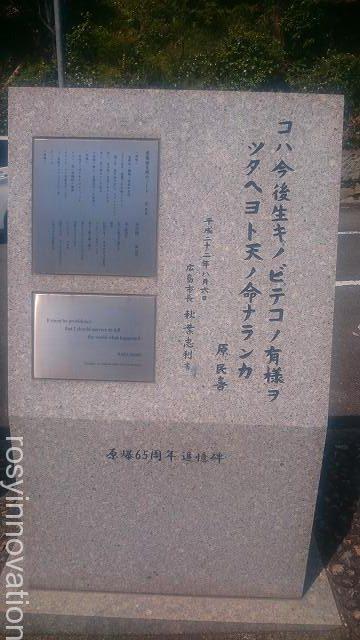金光稲荷神社(広島)10 石