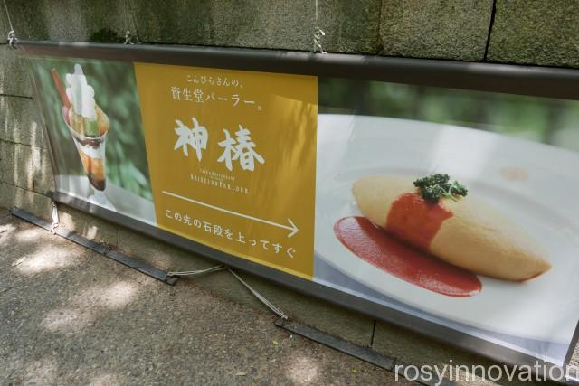 こんぴらさん食べ歩き13 資生堂パーラー