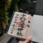 【香川神社】中野天満神社(高松市)御朱印や駐車場アクセス