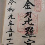 【香川神社】金刀比羅宮(仲多度郡琴平町)御朱印や駐車場と食べ歩きグルメ情報