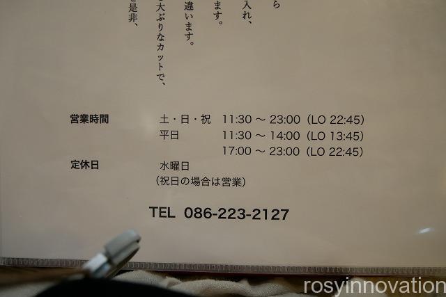 亀八2019年11月 (5)営業時間 定休日