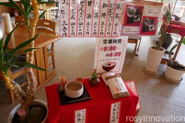 由加神社20 お茶席