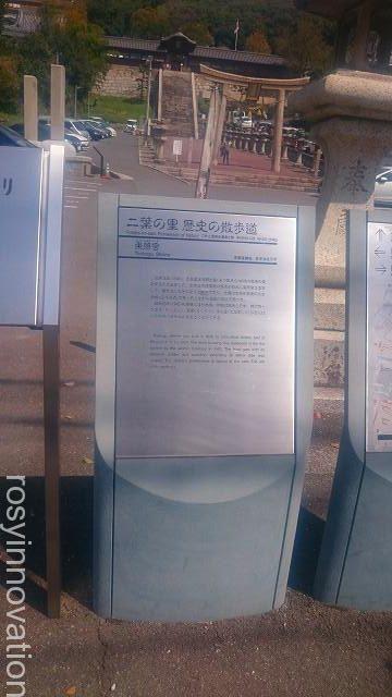 金光稲荷神社(広島)5 説明