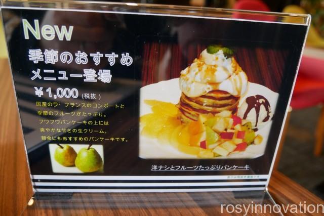 KDcafe21 パンケーキメニュー