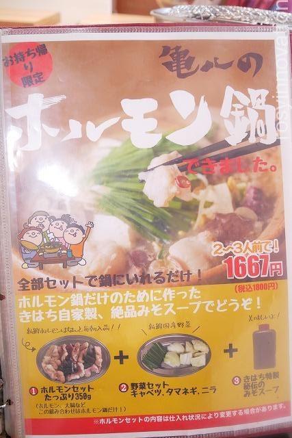 亀八2021年10月 (14)ホルモン鍋