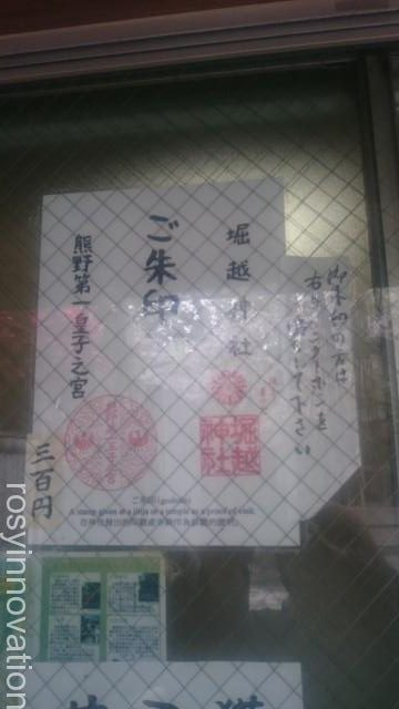 堀越神社12 注意書き