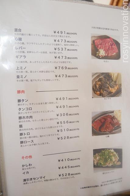 亀八2021年10月 (10)メニュー