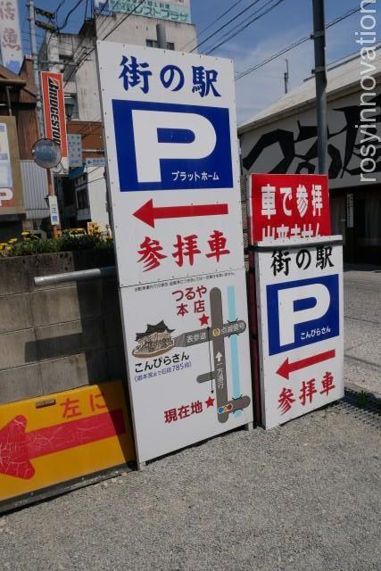 金刀比羅宮1 駐車場