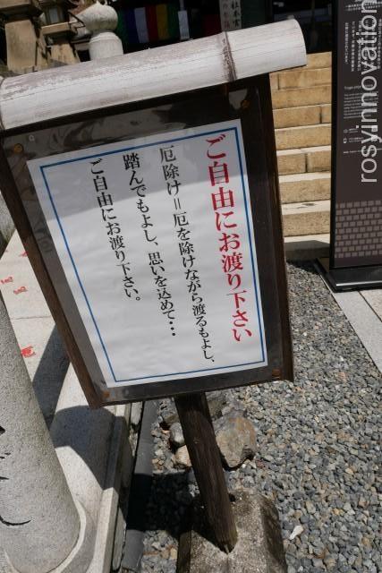 由加神社12 厄踏み橋