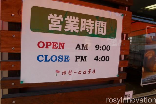 ポピーcafe3 営業時間定休日