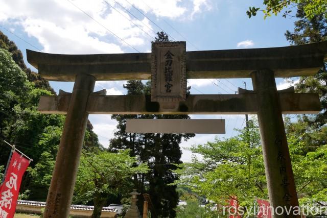 由加神社31 金刀比羅宮の鳥居