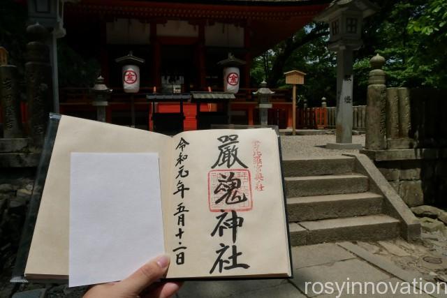 金刀比羅宮44 厳魂神社