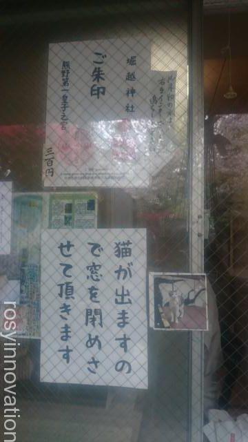 堀越神社13 猫