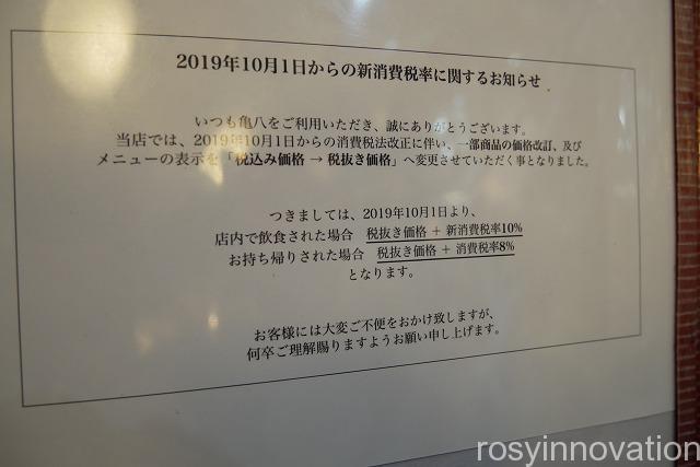 亀八2019年11月 (6)値上げ