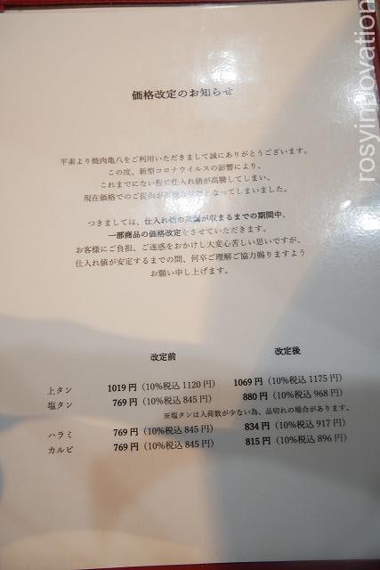 亀八2021年10月 (8)値上げ