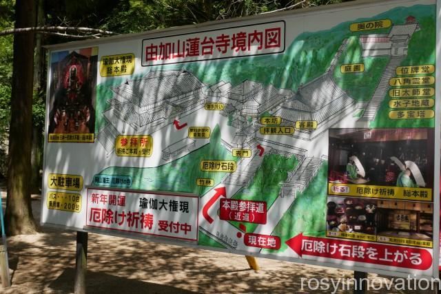 由加神社5 境内マップ