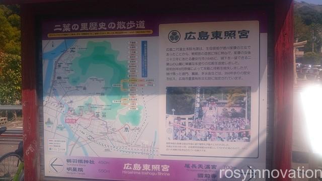 金光稲荷神社(広島)3 マップ
