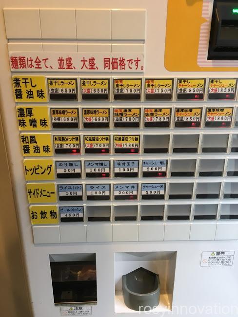 中華そばこびき6 券売機