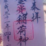 【広島神社】金光稲荷神社(広島市)御朱印や駐車場アクセス