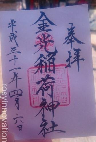 金光稲荷神社(広島)15 御朱印
