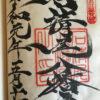 【香川神社】石清尾八幡宮(高松市)御朱印や駐車場アクセス