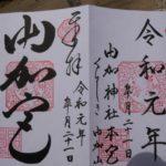【岡山神社】由加神社(倉敷市児島由加山)御朱印や駐車場アクセス