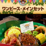 【USJ】ワンピース海賊食堂のメニューや値段と場所期間☆感想口コミは?