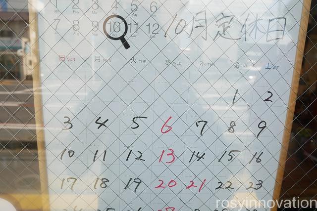 亀八2021年10月 (2)定休日