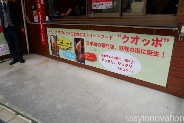 水木しげるロード食べ歩きグルメ (26)