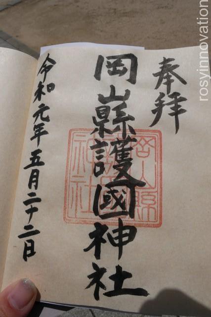 岡山県護国神社 (13)