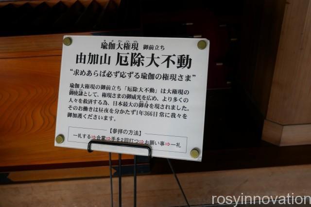 由加山 蓮台寺11 説明