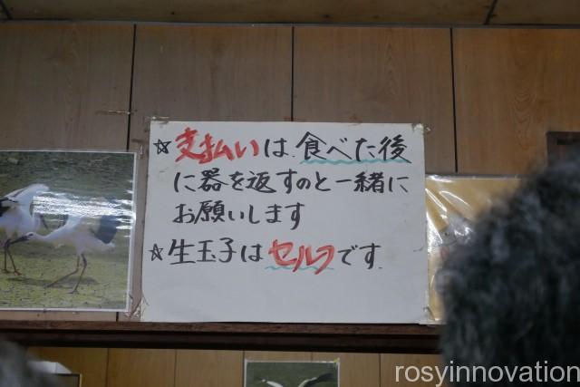 須崎食料品店 (6)後払い