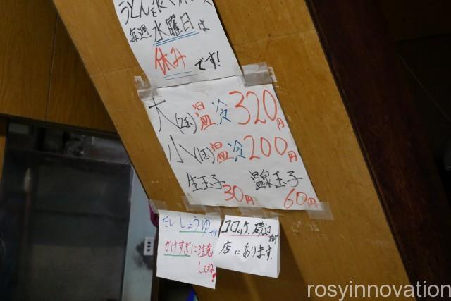 須崎食料品店 (5)うどんの値段