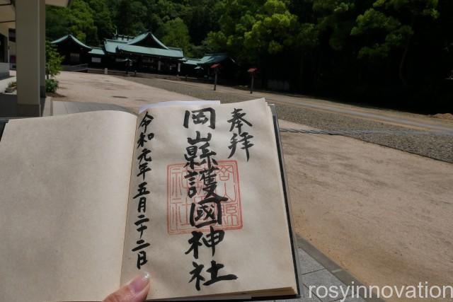 岡山県護国神社 (12)御朱印