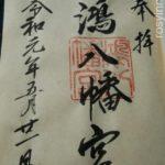 【岡山神社】鴻八幡宮(倉敷市児島)御朱印や駐車場アクセス