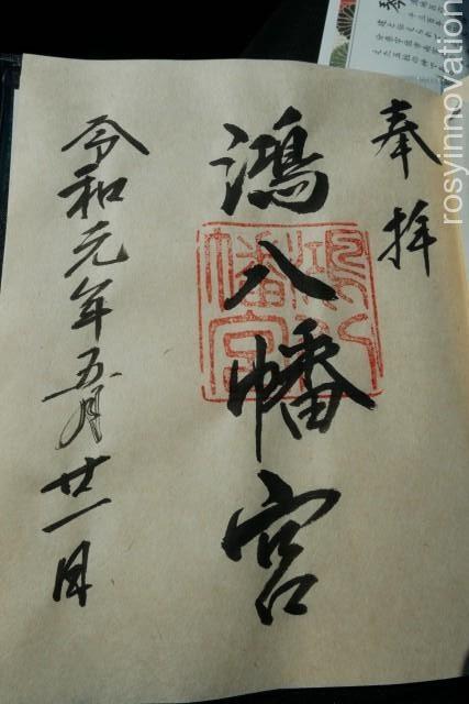 鴻八幡宮 (12)児島御朱印