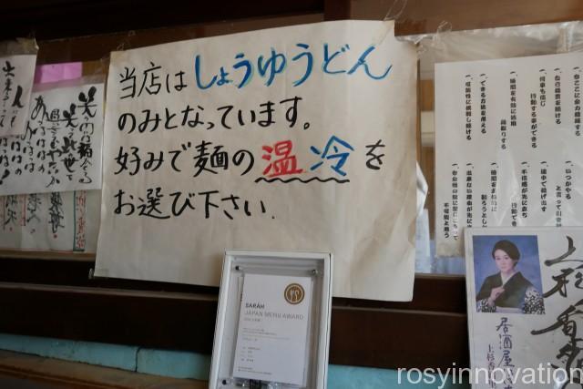 須崎食料品店 (5)メニュー