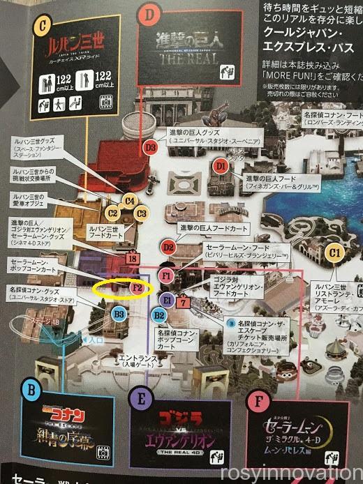 セーラームーン2019ネタバレ感想 (5) ポップコーンバケツ