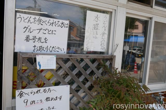 須崎食料品店 (4)営業時間 定休日