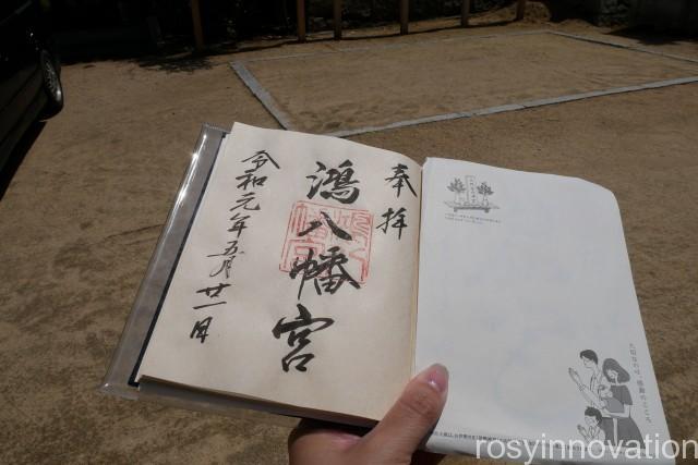 鴻八幡宮 (11)御朱印