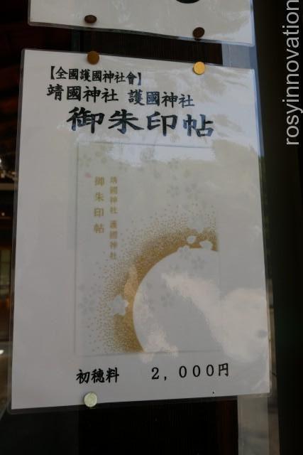 岡山県護国神社 (11)御朱印帳