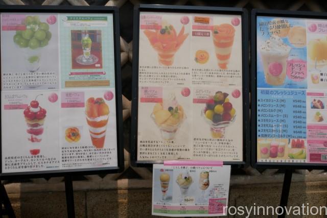 くらしき桃子倉敷中央店 (21)総本店メニュー