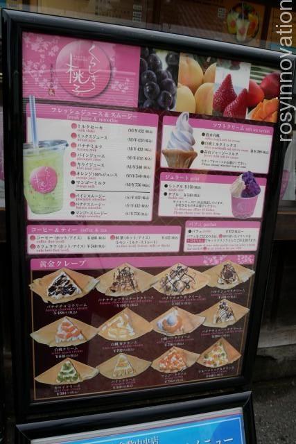 くらしき桃子倉敷中央店 (7)クレープメニュー
