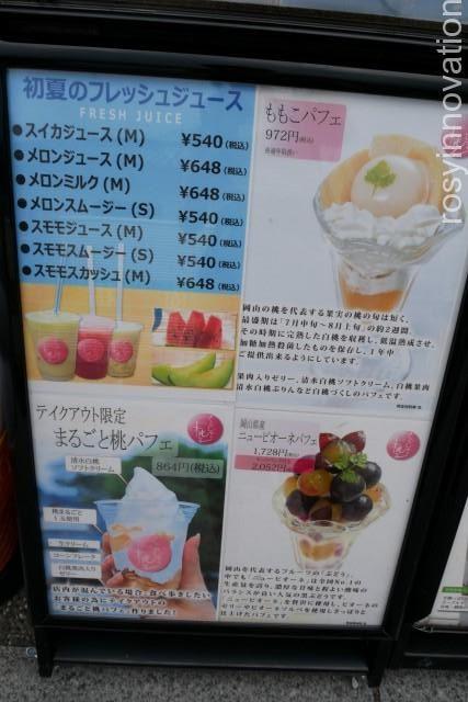 くらしき桃子倉敷中央店 (9)メニュー表