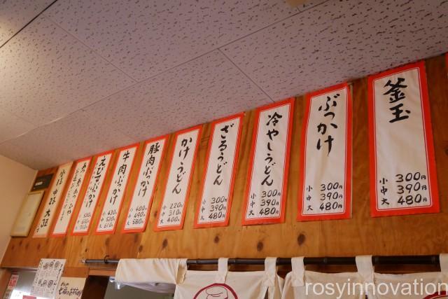 めんや七福 (2)メニュー表