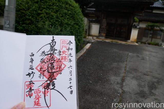 妙本寺 (10)