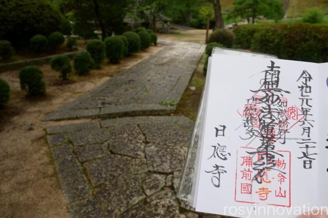 日応寺 (15)御朱印