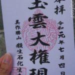 【岡山神社】玉雲宮,化生寺(真庭市)御朱印や駐車場アクセス
