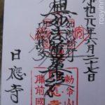 【岡山神社】日応寺(日應寺)☆御朱印や駐車場アクセス