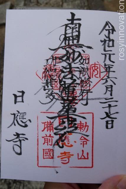 日応寺 (16)岡山御朱印